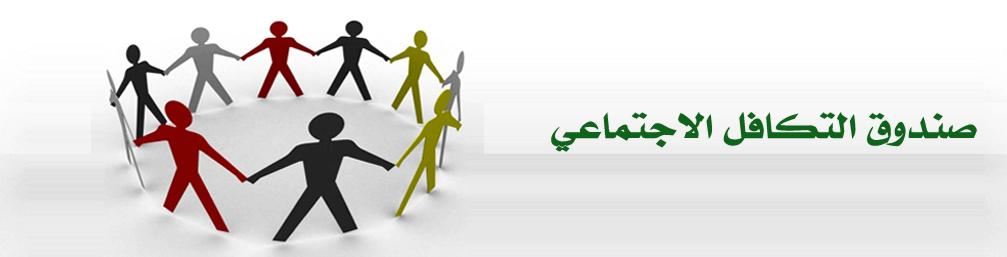 صندوق التكافل الاجتماعي - يقوم التكافل الاجتماعي في...